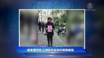 【禁聞】2月12日維權動態