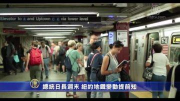 总统日长周末 纽约地铁变动提前知