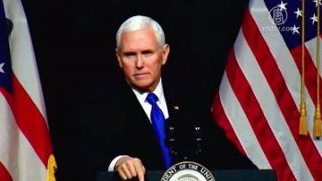 彭斯俄亥俄州演講:能源是美國繁榮基礎