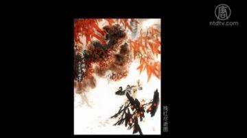 【走进中国画】(第七集)中国画色彩(1)