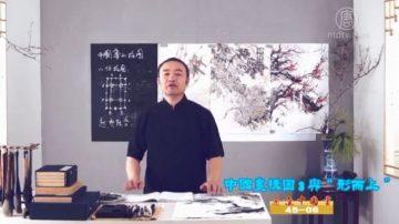 【走进中国画】(第六集)中国画构图(3)
