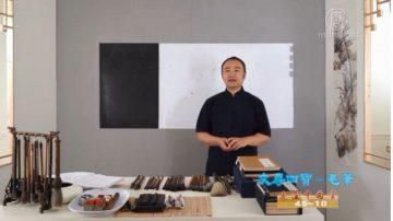 【走进中国画】(第十集)文房四宝-毛笔