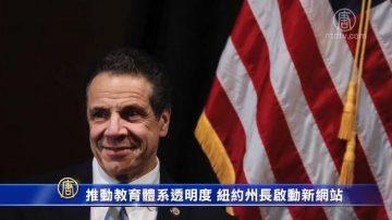 推動教育體系透明度 紐約州長啟動新網站