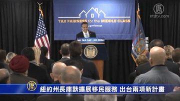 紐約州長庫默擴展移民服務 出台兩項新計劃