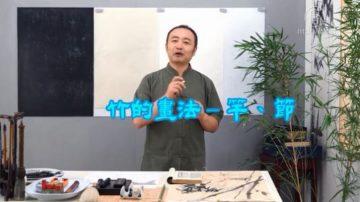【走进中国画】(第十六集)竹的画法-竿、节