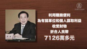 受賄7千多萬 貴州前副省長蒲波受審