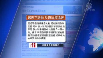 全球看中国:美贸易代表团3月28日访北京 陆共青团台湾小学搞宣传