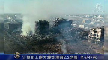 江蘇化工廠大爆炸測得2.2地震 至少47死