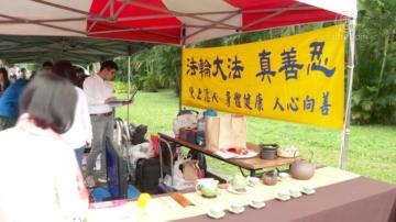 台湾大学杜鹃花节 法轮大法社传递良善
