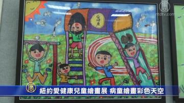 紐約「台灣病童創作畫展」電子垃圾回收即將登場 孫中山逝世94週年紀念