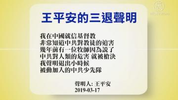 【禁聞】3月17日退黨精選