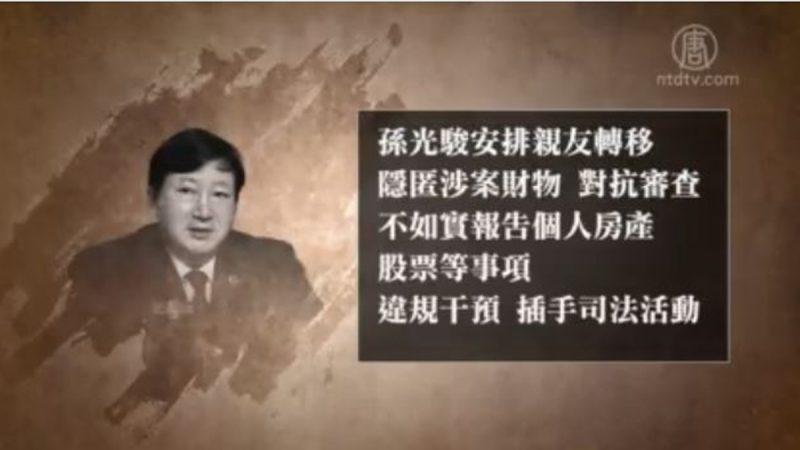 武汉原检察长被双开 罪同河北政法王