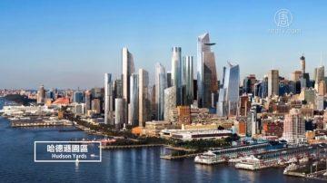 曼哈頓哈德遜園區摩天樓 本週起對外開放
