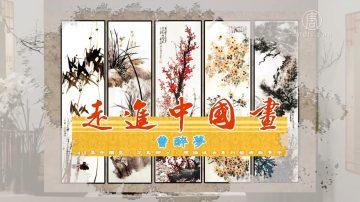【走进中国画】(第一集)走近中国画