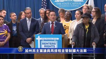 加州民主黨議員再提租金管制擴大法案