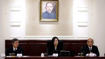 【今日點擊】蔡英文召開台灣國安會議 提出反制「一國兩制」策略