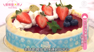 厨娘香Q秀:红色莓果夏洛特-经典慕斯