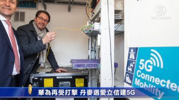 【禁聞】華為再受打擊 丹麥電信選愛立信建5G