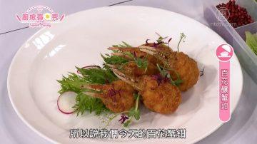 厨娘香Q秀:百花酿蟹钳/藜麦蒜香脆皮春鸡