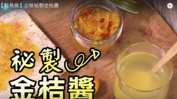 秘制金桔酱 防流感、止咳又润肺(视频)