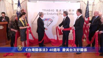 《台灣關係法》40週年 駐美處慶「台美恆久夥伴」