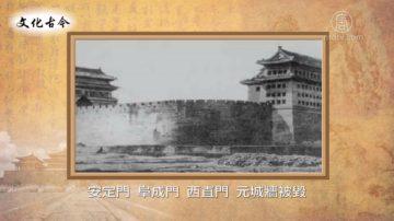 【文化古今】北京城墙之难(第二集)