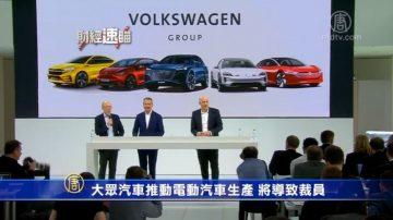 財經速瞄:大眾發展電動車或將裁員 雷諾日產三菱聯盟推新機制