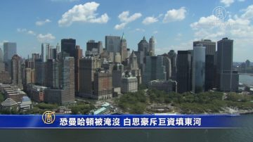 恐曼哈頓被淹沒 白思豪斥巨資填東河