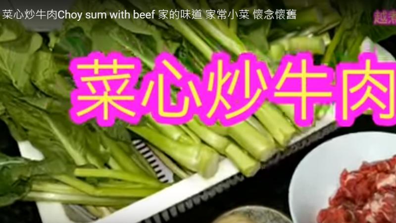 菜心炒牛肉 懷念家常小菜(視頻)