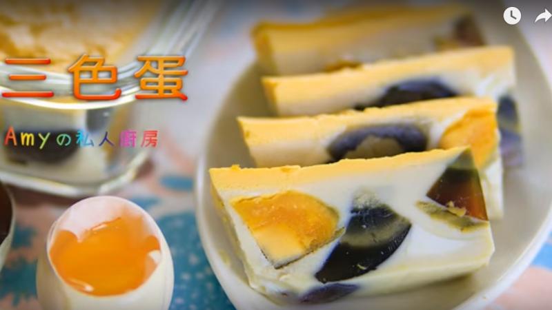 色彩金黃繽紛的三色蛋 有不同的美妙滋味(視頻)