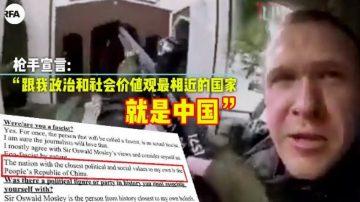 【严真点评】新西兰恐袭嫌犯竟是中共粉丝