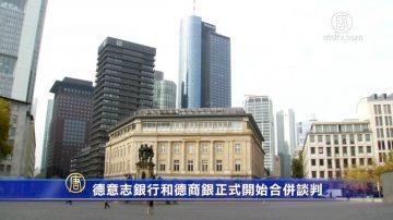 德意志銀行和德商銀正式開始合併談判