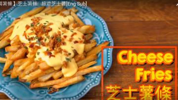 芝士薯条 超浓芝士酱(视频)