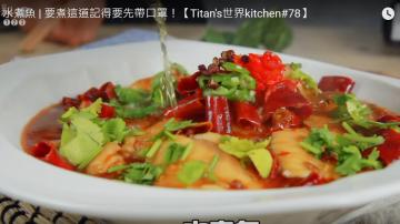 水煮鱼 滑嫩超下饭(视频)
