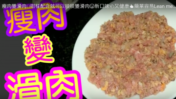 虾米冬菇蒸肉饼 新口味又健康(视频)
