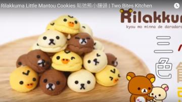 松弛熊小馒头 三色健康味道(视频)