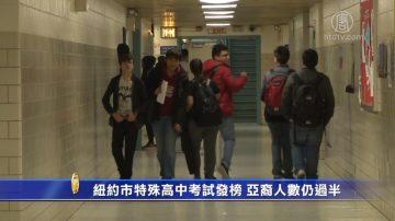 紐約市特殊高中考試發榜 亞裔人數仍過半