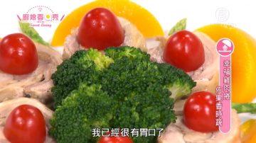 厨娘香Q秀:中式料理 幸福鸡肉卷佐果香时蔬/橙汁子排