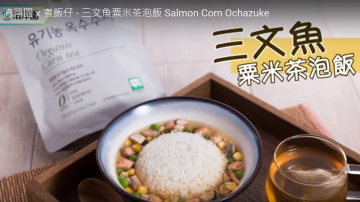三文鱼粟米茶泡饭 别有一番风味(视频)
