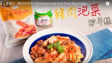 猪肉泡菜炒年糕 1分钟学会(视频)
