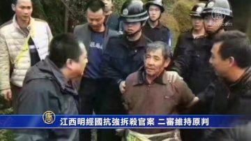 江西明經國抗強拆殺官案 二審維持原判