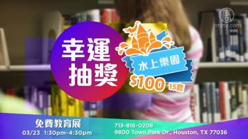 【廣告】3月23日 免費教育展