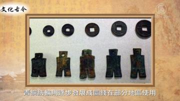 【文化古今】中国钱币(第四集)
