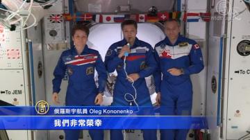 里程碑時刻 國際空間站宇航員進入龍飛船