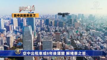 財經速瞄:波音市值減160億美元 「空中出租車」或6年後運營
