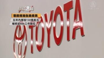 財經速瞄:豐田增在美投資至130億美元 中國大陸工業增速創17年新低