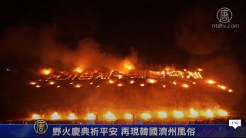 野火慶典祈平安 再現韓國濟州風俗