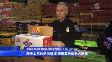 美國嚴防非洲豬瘟 銷毀50集裝箱中國食品
