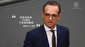 德国开始5G频谱拍卖 华为设备争议大