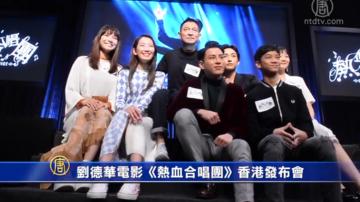 劉德華電影《熱血合唱團》香港發布會